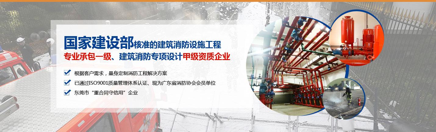 广建消防工程