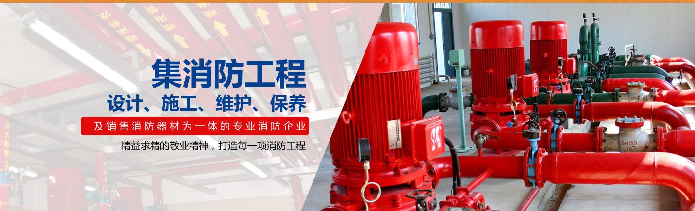 东莞消防工程
